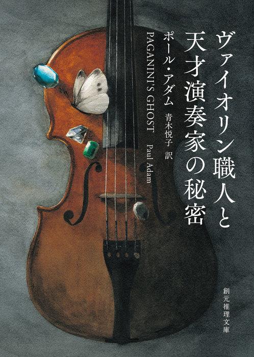 ヴァイオリン職人と天才演奏家の秘密拡大写真
