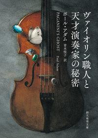 ヴァイオリン職人と天才演奏家の秘密-電子書籍