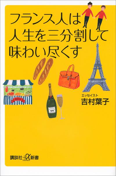 フランス人は人生を三分割して味わい尽くす-電子書籍