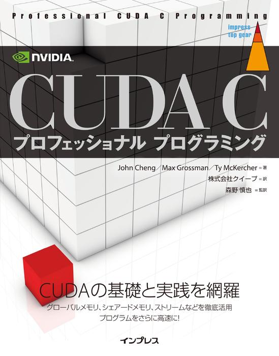 CUDA C プロフェッショナル プログラミング拡大写真