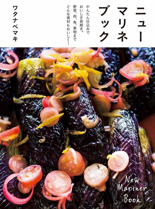 ニューマリネブック かんたん仕込みでおいしさ長続き。野菜、肉、魚、果物までどんな素材もおいしく!拡大写真