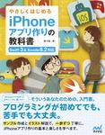 やさしくはじめるiPhoneアプリ作りの教科書 【Swift 3&Xcode 8.2対応】-電子書籍
