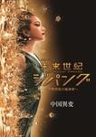 未来世紀ジパング3 中国異変-電子書籍