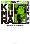 KIMURA~木村政彦はなぜ力道山を殺さなかったのか~ / vol.2-電子書籍