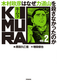 KIMURA~木村政彦はなぜ力道山を殺さなかったのか~ / vol.2