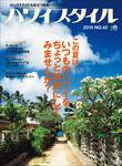 ハワイスタイル No.42-電子書籍