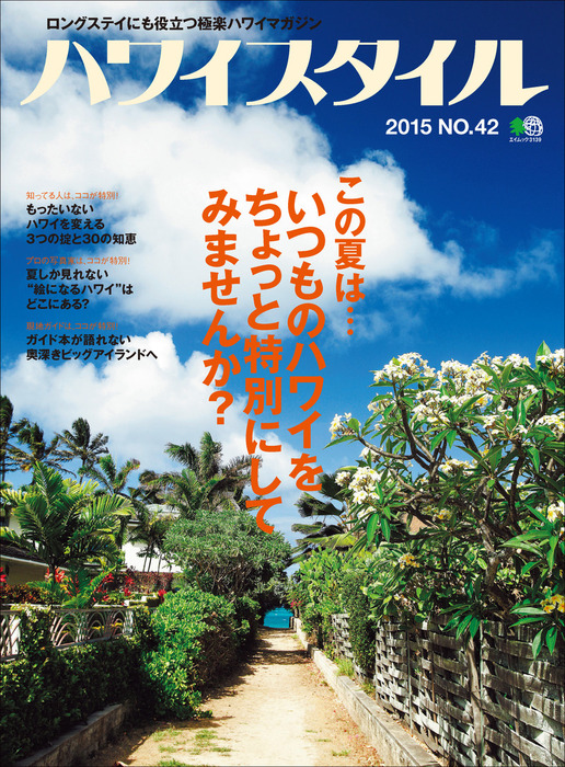 ハワイスタイル No.42-電子書籍-拡大画像