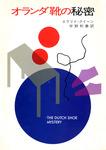 オランダ靴の秘密-電子書籍