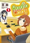 Radio Lady(1)-電子書籍
