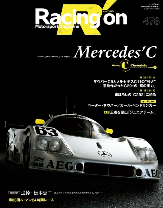Racing on No.478拡大写真