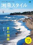 湘南スタイルmagazine 2015年8月号 第62号-電子書籍