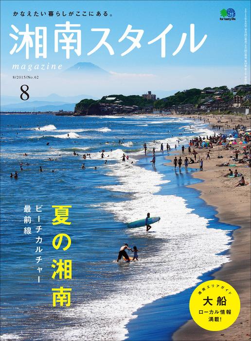 湘南スタイルmagazine 2015年8月号 第62号拡大写真