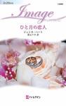 ひと月の恋人-電子書籍