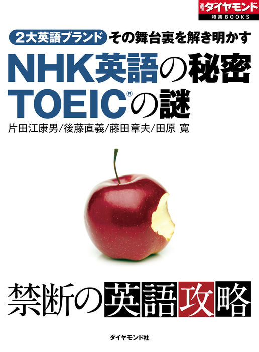 NHK英語の秘密 TOEIC(R)の謎拡大写真