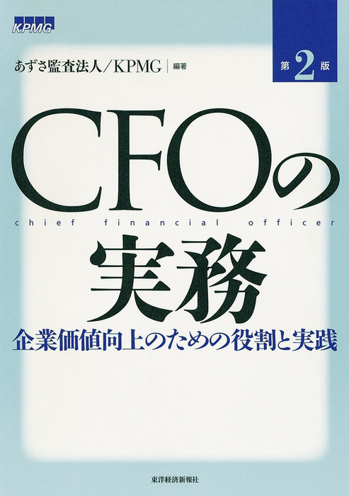 CFOの実務(第2版)―企業価値向上のための役割と実践拡大写真