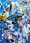 宝石の国(2)-電子書籍