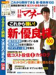 日経マネー 2016年 10月号 [雑誌]-電子書籍