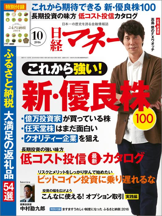 日経マネー 2016年 10月号 [雑誌]拡大写真