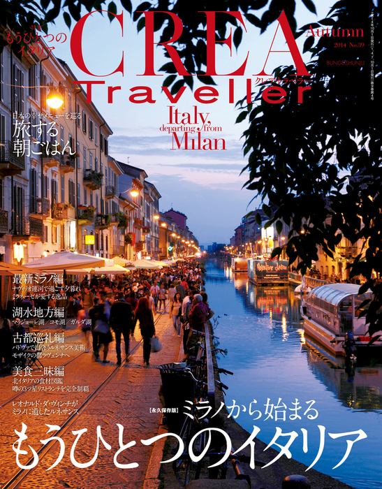 CREA Traveller 2014Autumn NO.39拡大写真