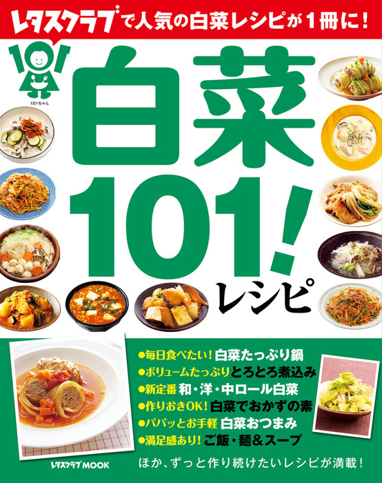 白菜101!レシピ拡大写真