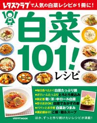 白菜101!レシピ-電子書籍