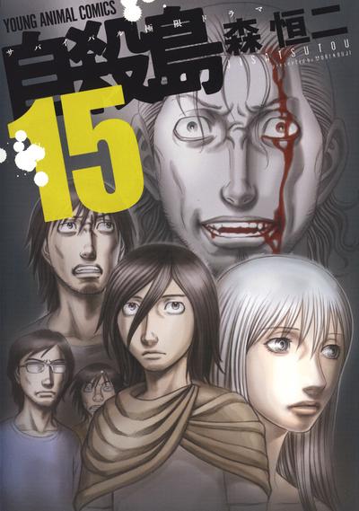 自殺島 15巻-電子書籍