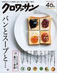 クロワッサン 2017年 2月25日号 No.943 [パンとスープと…。]-電子書籍