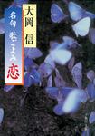 名句 歌ごよみ[恋]-電子書籍
