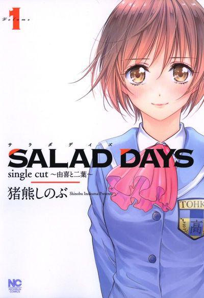 SALAD DAYS single cut~由喜と二葉~ 1-電子書籍