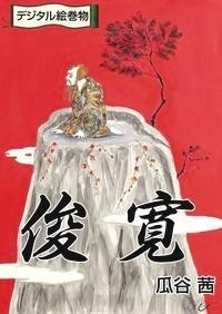 俊寛-電子書籍