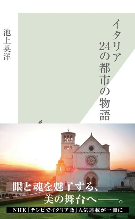 イタリア 24の都市の物語-電子書籍-拡大画像