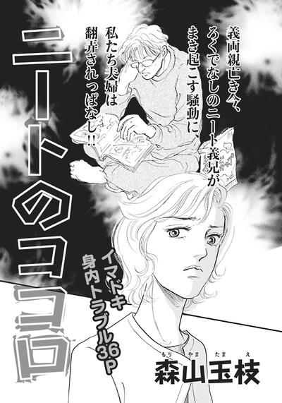 身内が憎くてたまらない!!~ニートのココロ~-電子書籍