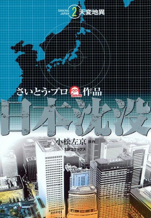 Japan sinks Vol.2-電子書籍-拡大画像