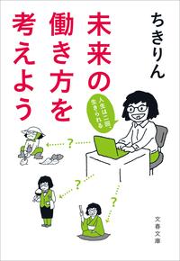 未来の働き方を考えよう 人生は二回、生きられる-電子書籍