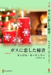 子爵の贈り物-電子書籍