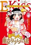 EKiss 2015年6月号[2015年4月25日発売]-電子書籍