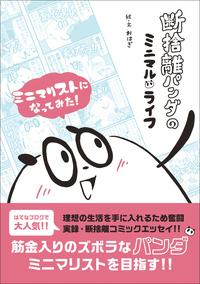 断捨離パンダのミニマルライフ-電子書籍