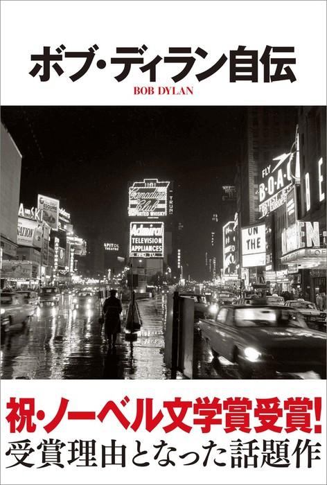 ボブ・ディラン自伝-電子書籍-拡大画像