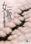 女坂-電子書籍