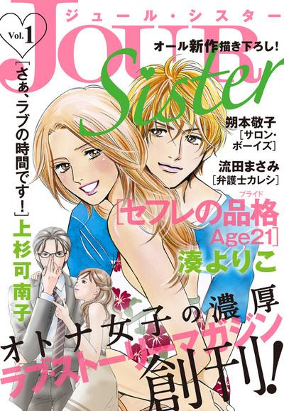 JOUR Sister / 1-電子書籍