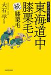 現代語 抄訳で楽しむ 東海道中膝栗毛と続膝栗毛-電子書籍