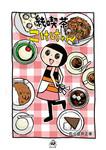 純喫茶こけしちゃん (1)-電子書籍
