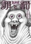罪と罰 4巻(完)-電子書籍