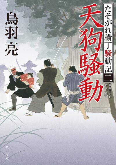 天狗騒動 たそがれ横丁騒動記(二)-電子書籍