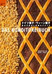 ドイツ菓子・ウィーン菓子 基本の技法と伝統のスタイル