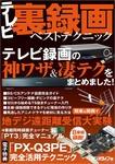テレビ裏録画ベストテクニック-電子書籍