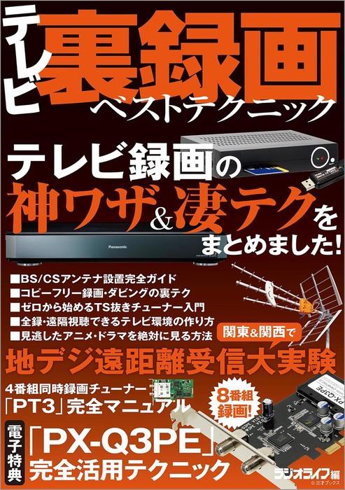テレビ裏録画ベストテクニック-電子書籍-拡大画像