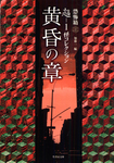 超-1 怪コレクション 黄昏の章-電子書籍
