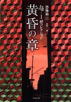 「超-1 怪コレクション(竹書房文庫)」シリーズ