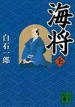 海将(上)-電子書籍